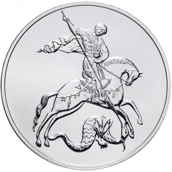 Георгий победоносец серебряная монета